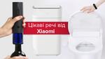 5 корисних речей від Xiaomi, які вас здивують