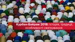 Курбан-Байрам 2018:  історія, традиції та святкування в Україні