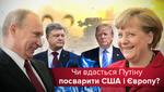 Меркель і Путін: про очікування та сюрпризи переговорів