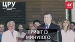 Схеми Януковича живуть і процвітають, або Чому за промахи будівельників покарали лікарів