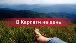 В Карпати на день: як, куди, навіщо