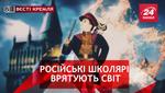Вєсті Кремля. Військова форма для школярів. Російська Попелюшка