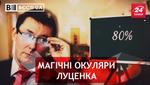 Вєсті.UA. Юрій Луценко-Поттер. Політичний стриптиз від Ляшка