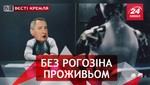 Вєсті Кремля. Робот Рогозіна. Голі статуї не для РПЦ