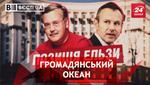 Вести.UA. Жир. Объединение Вакарчука и Гриценко. Два путинских Фаберже