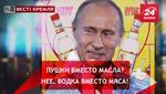 """Вести Кремля. Сливки. России – безмяс. """"Стук! Стук!"""" – """"Уже плачУ!"""""""