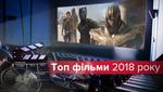 Топ найкращих фільмів 2018 року, які варто побачити кожному