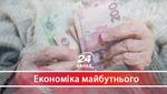 Чому українцям затримали пенсії та що буде з виплатами до кінця року