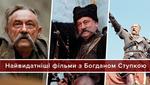 Топ-6 найвидатніших фільмів за участю Богдана Ступки