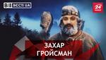 Вести.UA. Кинозвезда Гройсман. Адские поезда в Россию