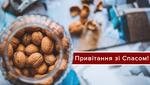 Ореховый Спас – искренние поздравления с праздником в прозе и стихах