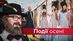 Фестивали, концерты и шоу: лучшие события осени в Киеве