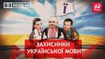 Вести.UA. Азаров– эксперт по украинскому языку. Российский Львов во снах Царева