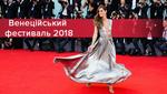 Венецианский фестиваль 2018: 10 лучших платьев с красной дорожки
