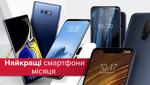 Найкращі смартфони серпня – рейтинг Техно 24
