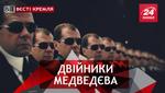 Вести Кремля. Медведев и фокус с исчезновением. Не пытайтесь покинуть Омск