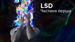 За межею реальності: що відчуває людина під дією LSD (частина 1)