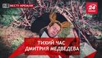 Вести Кремля. Сливки. Двойники Медведева. Путин в гостях у королевы