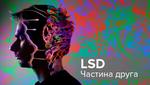 Дегустація реальності: досвід вживання LSD (частина 2)