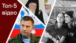 Подробности громкого убийства Захарченко и самоубийство влюбленной пары – топ-5 видео недели