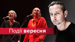 Афіша подій на вересень у Києві: концерти, фестивалі та вечірки