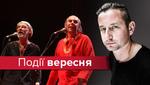 Афиша событий на сентябрь в Киеве: концерты, фестивали и вечеринки