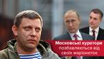 Ліквідація Захарченка: який сценарій готує Кремль для України?