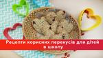 Рецепты полезных перекусов для детей в школу