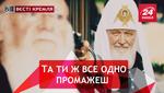 """Вєсті Кремля. Варфоломій вирішив не пити з російського """"болотця"""". Ще трішки Солов'їного помьоту"""