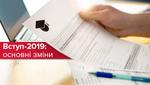 МОН змінює умови вступу до вишів у 2019 році: чого слід очікувати