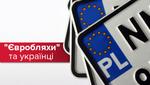 Заборона авто на єврономерах: як українці ставляться до такого розвитку подій