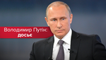 Кремлевский карлик: топ-факты о Владимире Путине
