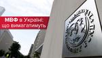 П'ятий транш від МВФ: стан справ напередодні початку перемовин