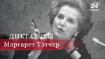 """Маргарет Тэтчер: кто эта неоднозначная """"железная леди"""" и какие испытания выпали на ее плечи"""