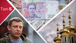 Чи вбитий Захарченко насправді, чому падає гривня, автокефалія для України: топ-5 блогів тижня
