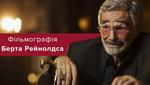 Помер Берт Рейнолдс: фільмографія легендарного актора