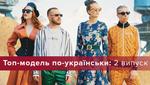Топ-модель по-украински 2 сезон 2 выпуск: соблазнительная фотосессия в воде и ссора участников
