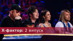 Х-фактор 9 сезон 2 випуск: хто розчулив та здивував суддів шоу