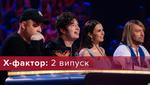Х-фактор 9 сезон 2 выпуск: кто тронул и удивил судей шоу