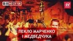 """Вести.UA. Зачем Марченко бурит землю. """"Палево"""" нардепов на провокации от журналистов"""