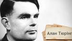 """Одна история. Почему математик Тьюринг был """"главным добытчиком победы над Гитлером"""""""