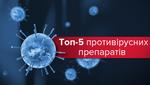 Топ-5 противірусних препаратів від грипу та застуди