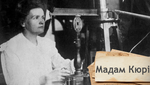 Одна історія. Як Марія Склодовська-Кюрі змушена була працювати гувернанткою, щоб стати вченою