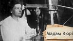 Одна история.Как Мария Склодовская-Кюри вынуждена была работать гувернанткой, чтобы стать ученым
