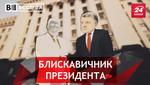 Вєсті.UA. Порошенко повернувся до класичної схеми обіцянок. Нарешті Ляшко пішов у консерваторію