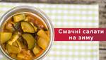 Салаты из кабачков на зиму: рецепты приготовления вкусной консервации