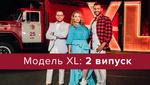 Модель XL 2 сезон 2 выпуск: дочь мэра, визажистка Могилевской и больная раком женщина