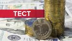 25 или 45 гривен за доллар: Насколько хорошо вы понимаете, что влияет на курс гривны?