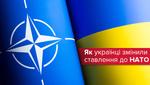 Украинцы и членство в НАТО: как менялось отношение к Альянсу