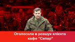 """Ліквідація Захарченка: бойовики зацікавилися клієнтом кафе """"Сепар"""""""